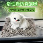 Cat Plush Toy with Sound