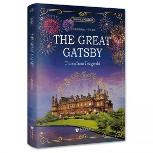 The Great Gatsby English Fiction Novel