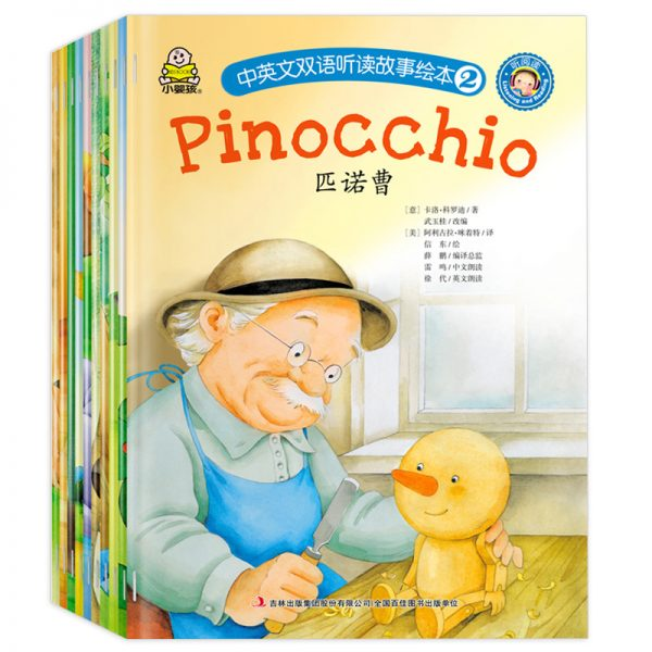 Chinese/English Bilingual Reading Story Book