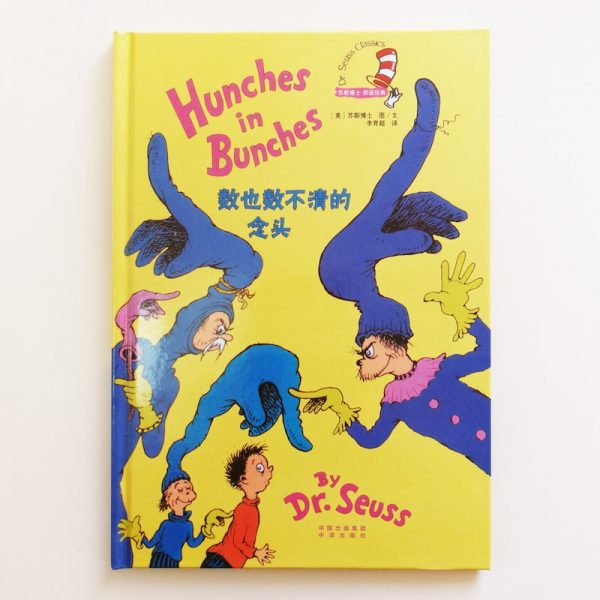 Hunches in Bunches By Dr.Seuss Story Book